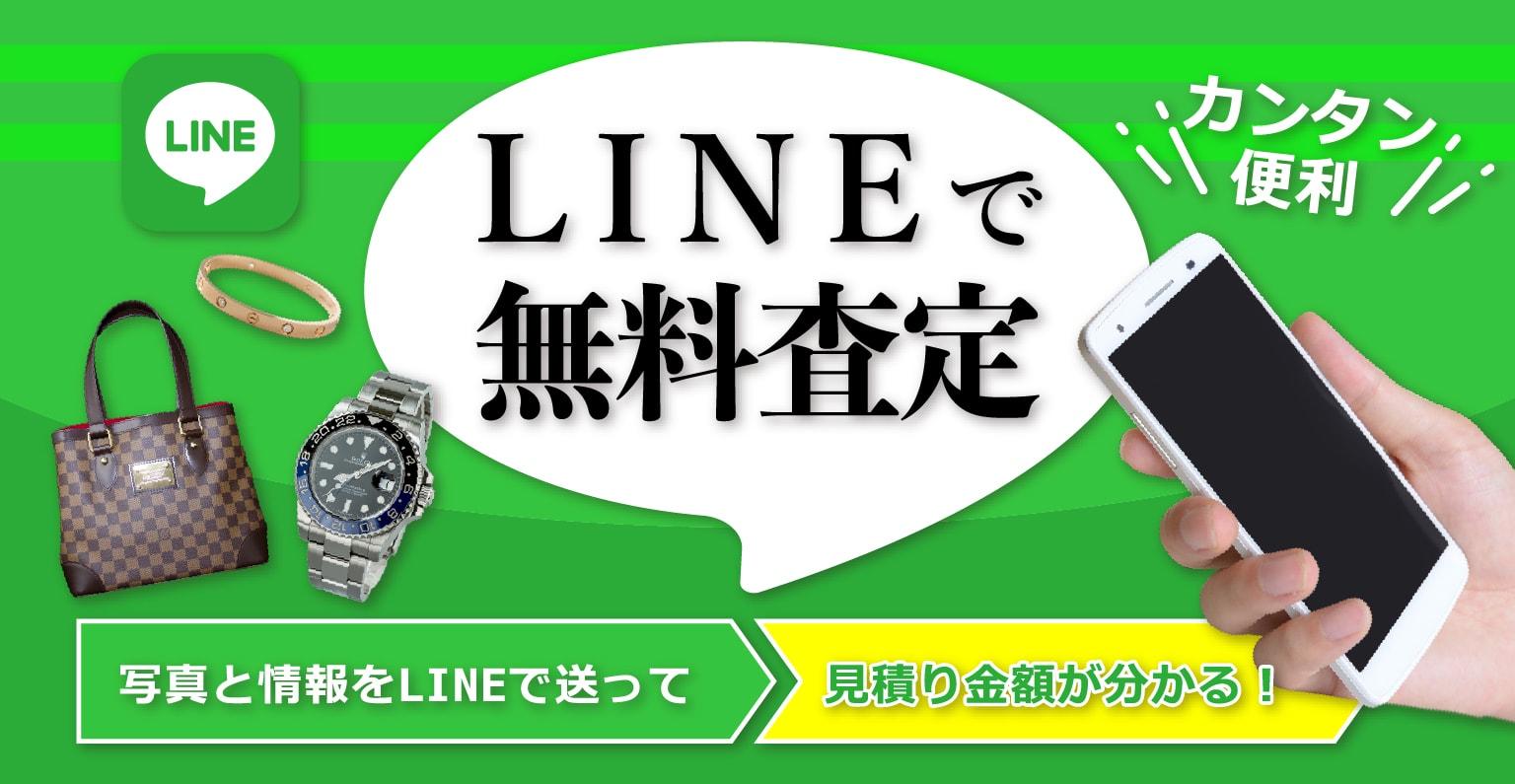 LINEで無料査定