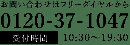 0120-37-1047